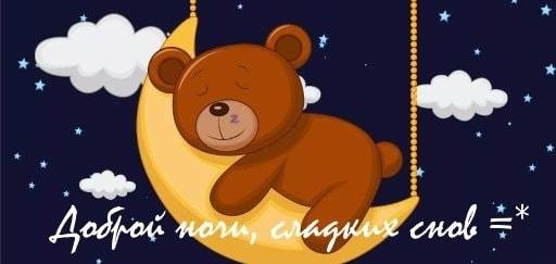 Картинки спокойной ночи мишка Тедди 014