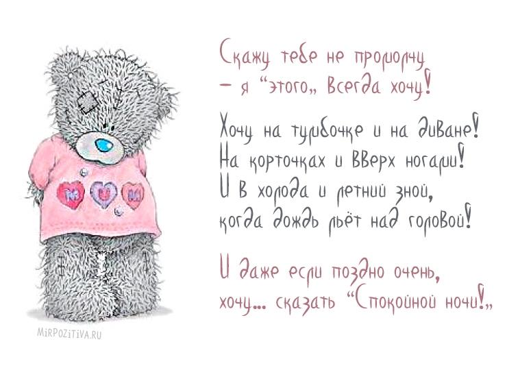 Картинки спокойной ночи мишка Тедди 015