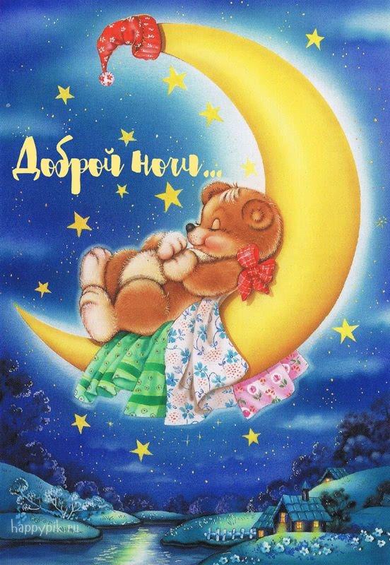 Картинки спокойной ночи мишка Тедди 017