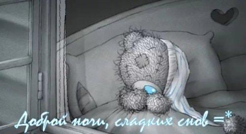 Картинки спокойной ночи мишка Тедди 022