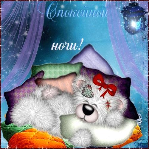 Картинки спокойной ночи мишка Тедди 024