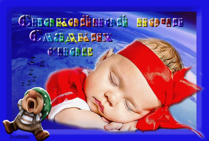 Картинки спокойной ночи пупсик с надписями 011
