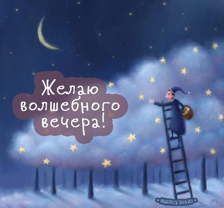 Картинки, прикольные картинки хорошего вечера и доброй ночи
