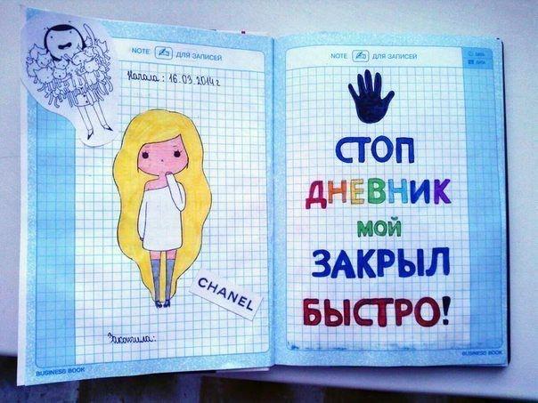 Картинки страницы для личного дневника 002