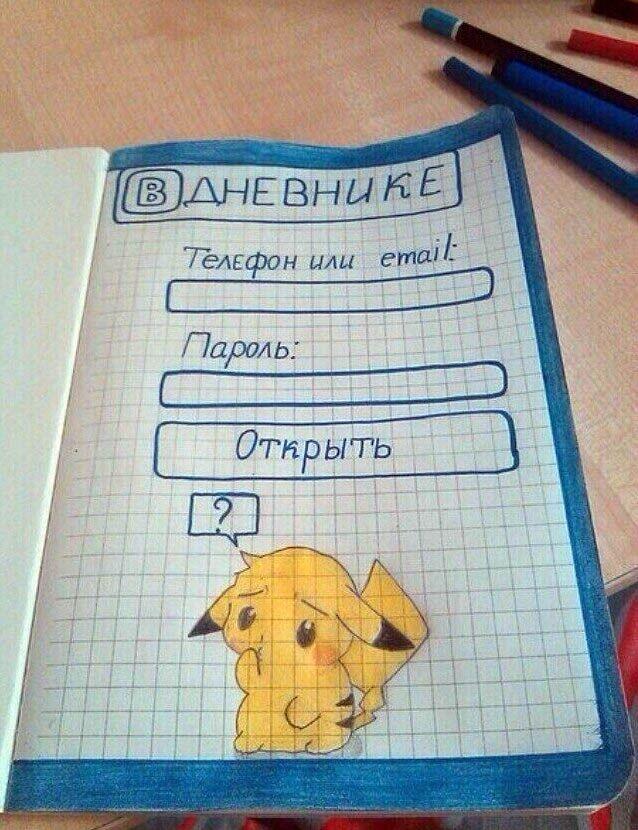 Картинки страницы для личного дневника 004
