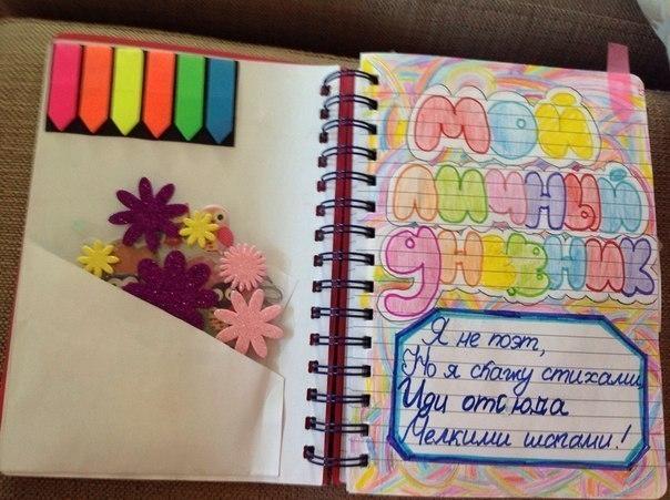 Картинки страницы для личного дневника 005