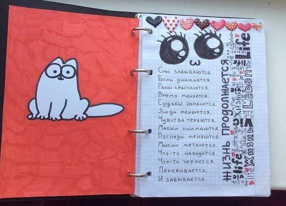 Картинки страницы для личного дневника 006