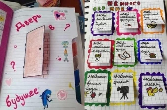 Картинки страницы для личного дневника 010