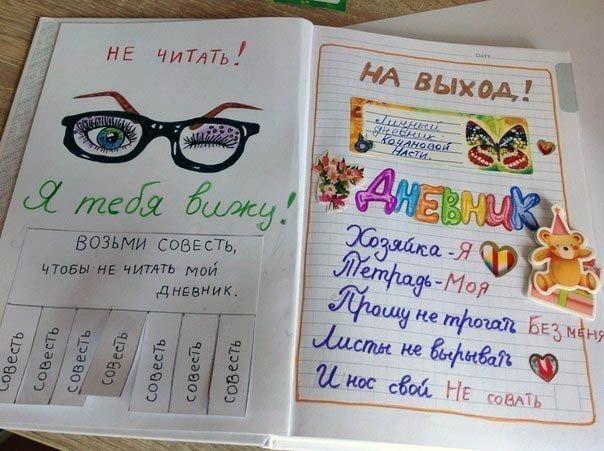 Картинки страницы для личного дневника 011