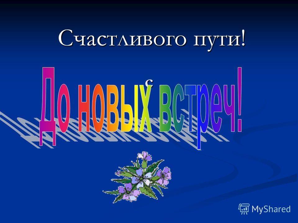 Анимации картинки счастливого пути, губерман открытка скрапбукинг