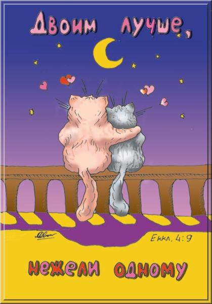 Креатив, открытка с днем знакомства с мужем