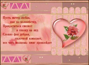 Картинки с Днем Знакомства любимому 022