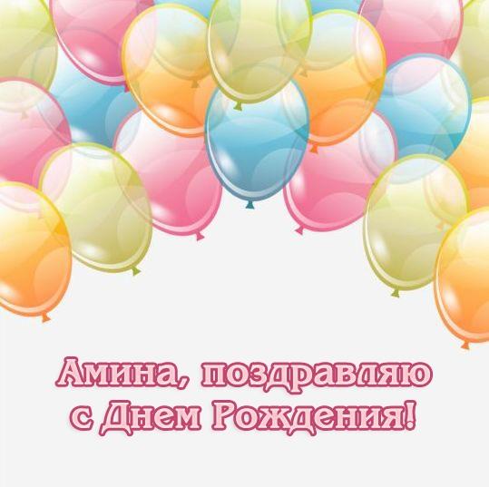 Поздравление с днем рождения амина в картинках, спасибо