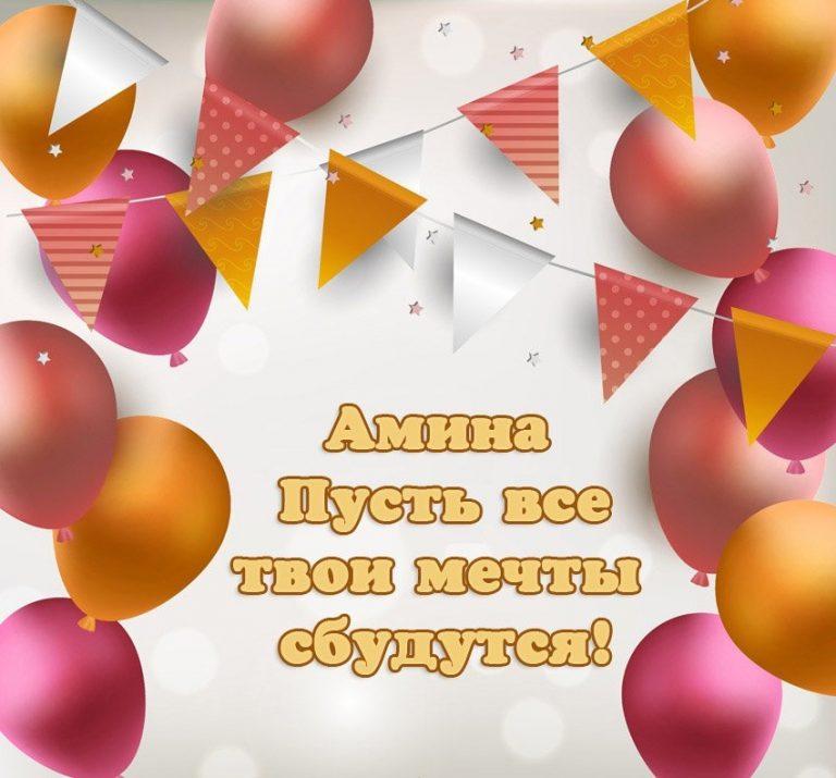 Картинка на день рождения амина