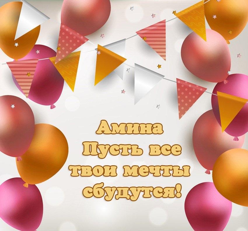 Картинки блестящие с днем рождения амина