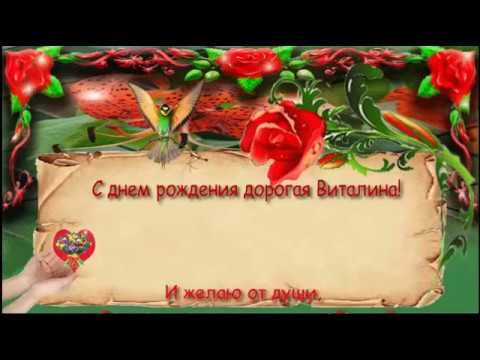 Картинки с Днем Рождения Виталина 008