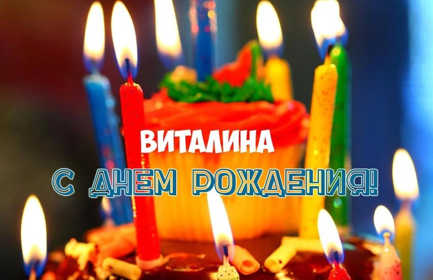 Картинки с Днем Рождения Виталина 015