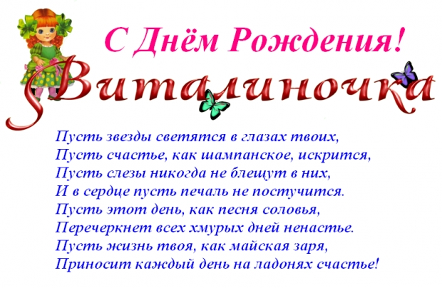 Картинки с Днем Рождения Виталина 022