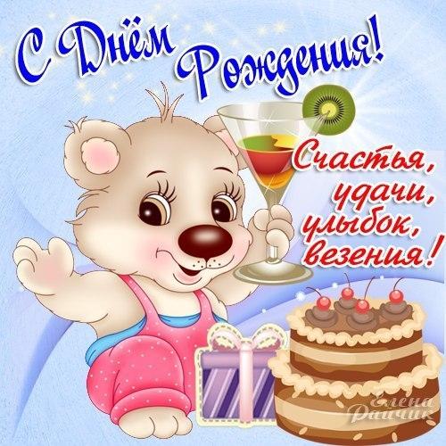 Картинки с Днем Рождения Виталина 027