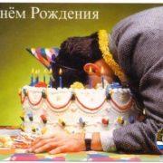 Картинки с Днем Рождения братка 024