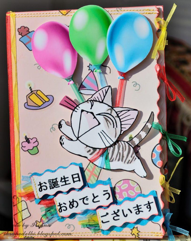 с днем рождения в японском стиле часто усыновляют детей