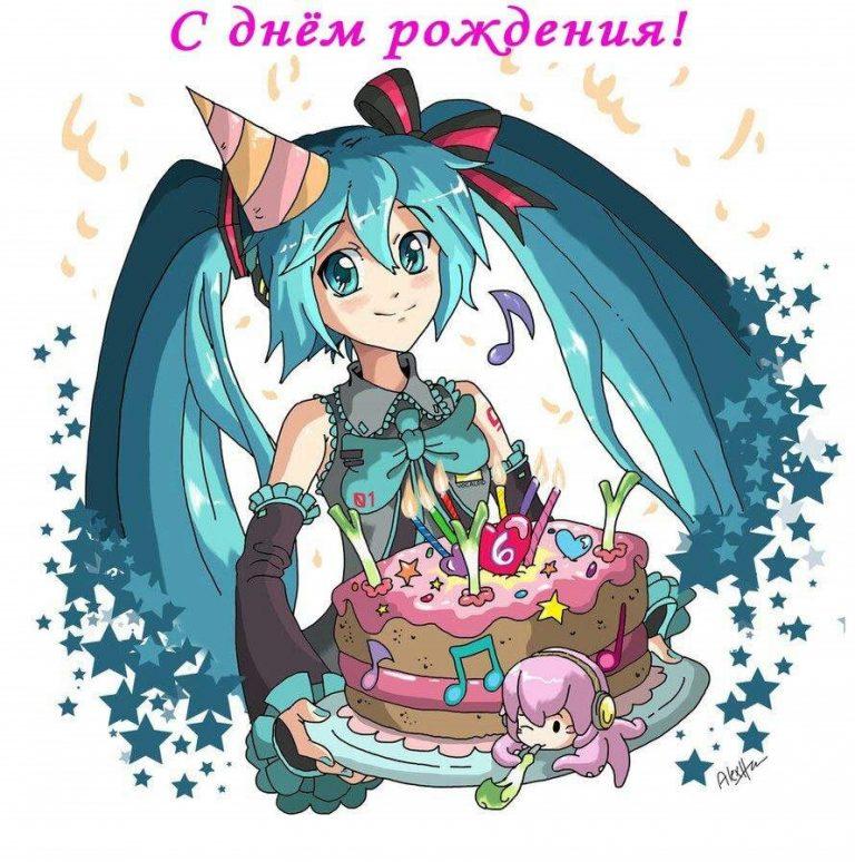 Аниме картинки днем рождения, картинки