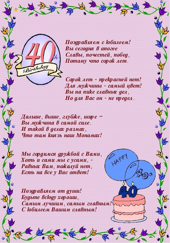 Поздравление с днем рождения в картинках 40 лет