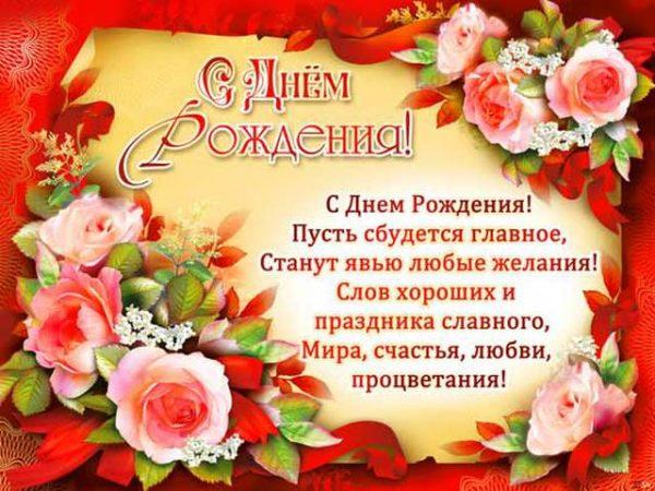 Поздравления от коллектива с днем рождения в картинках, домовыми