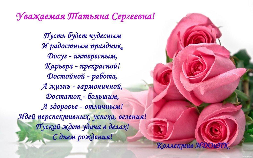 Поздравление, открытка с днем рождения женщине начальнице от коллектива