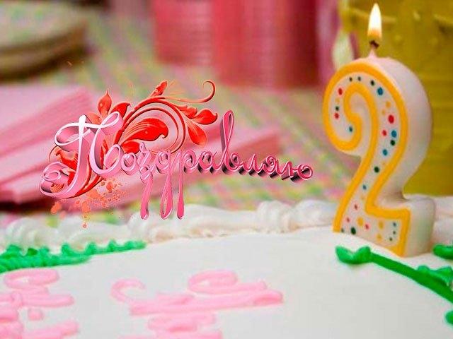 2 годика дочке картинки с днем рождения