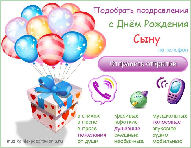 Поздравление с днем рождения сына в прозе короткие