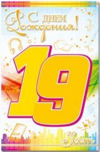 Картинки с Днем Рождения сына 19 лет   приятные открытки (8)