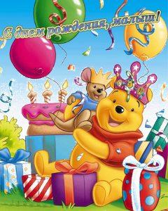 Картинки с Днем Рождения сыну 3 года   открытки (22)