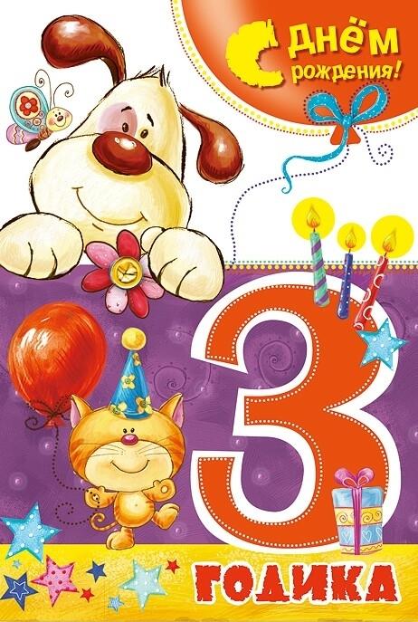 Открытки с днем рождения внуку 3 года