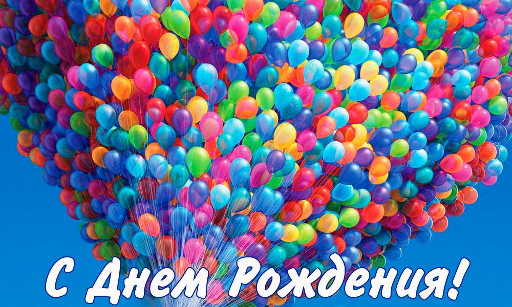 Открытка с шариками с днем рождения фирмы