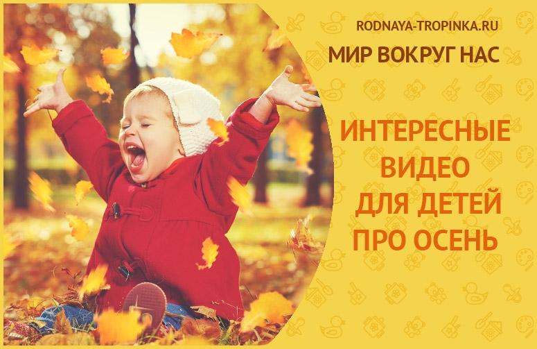 Картинки с детьми про осень 010