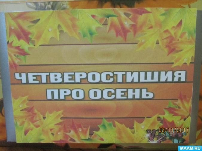 Картинки с детьми про осень 017