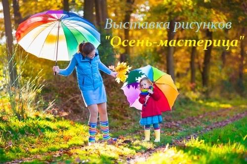 Картинки с детьми про осень 019