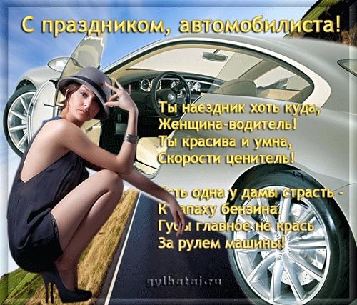 Картинки с днем водителя прикольные девушке