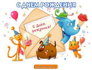 Картинки с днем рождения Айдана 022
