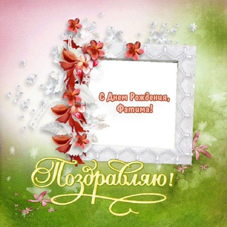 Картинки с днем рождения Залинка   милые открытки 027