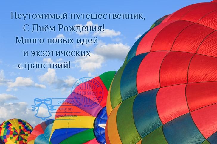 Открытка туристу с днем рождения, переславль-залесский