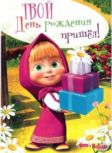 Картинки с днем рождения девочке Маше 025