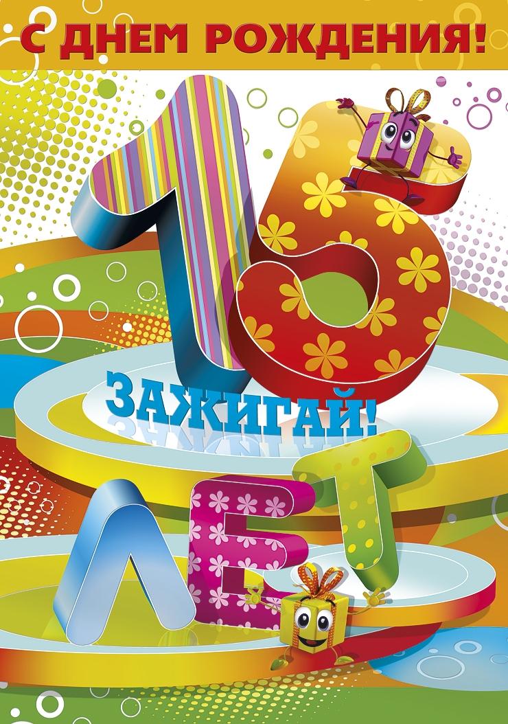 Днем, открытки с днем рождения прикольные для девочки 15 лет