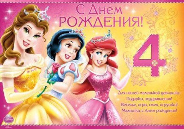 Красивые открытки девочке на день рождения 4 года