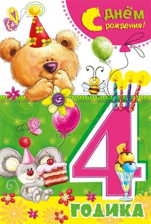 Картинка поздравление с днем рождения для девочки 4 года