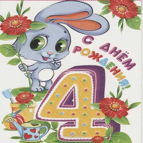 Открытки с поздравлением с днем рождения девочки 4 года, днем