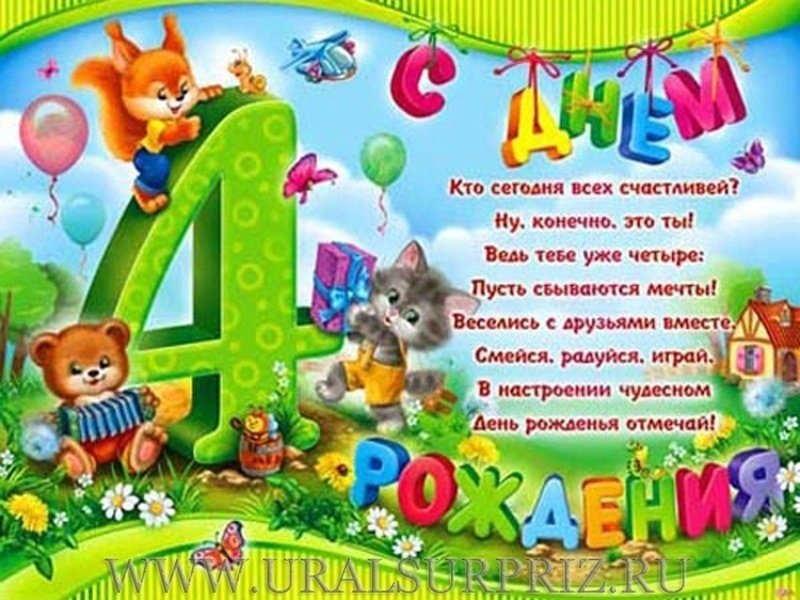 Открытки с днем рождения 4года