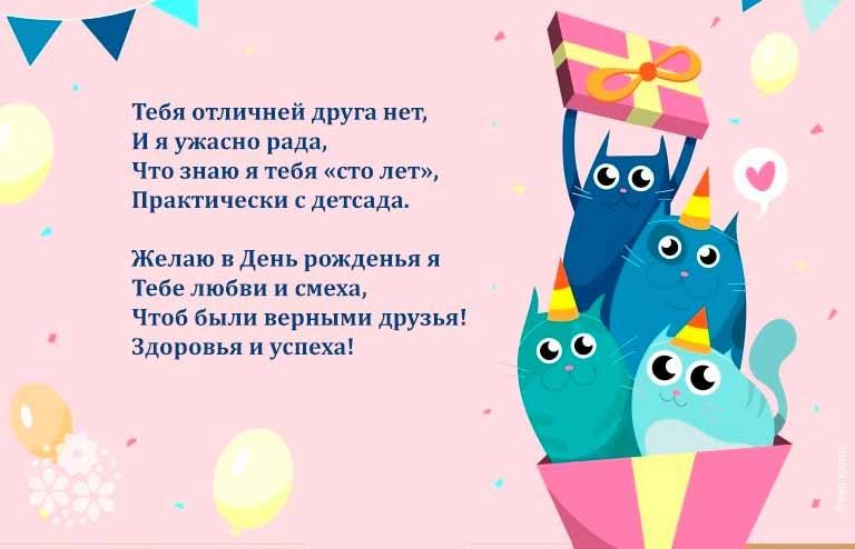 Открытка, с днем рождения поздравления другу от подруги картинки