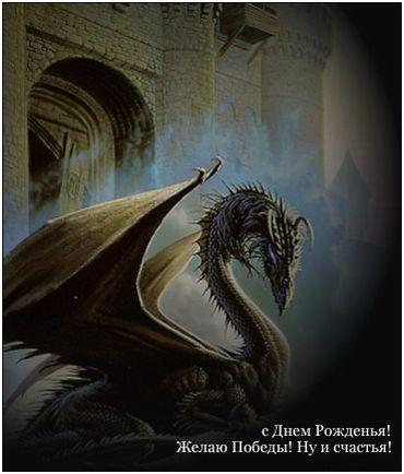 С днем рождения картинка дракон